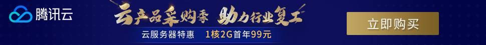 【腾讯云】云产品采购季,助力行业复工。1核2G云服务器,首年99元